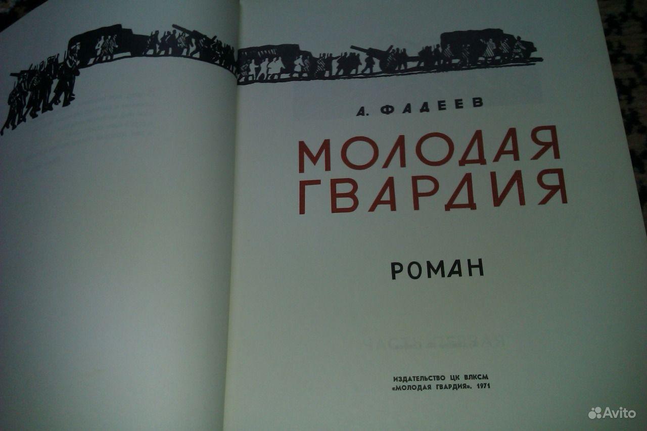 Издательство молодая гвардия 11 фотография