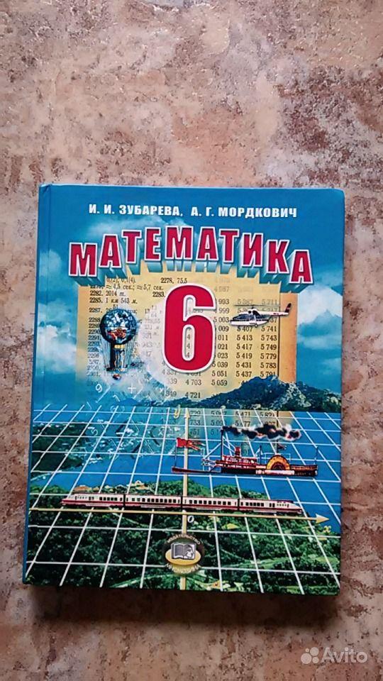 гдз математика 6 класс зубарева 2008