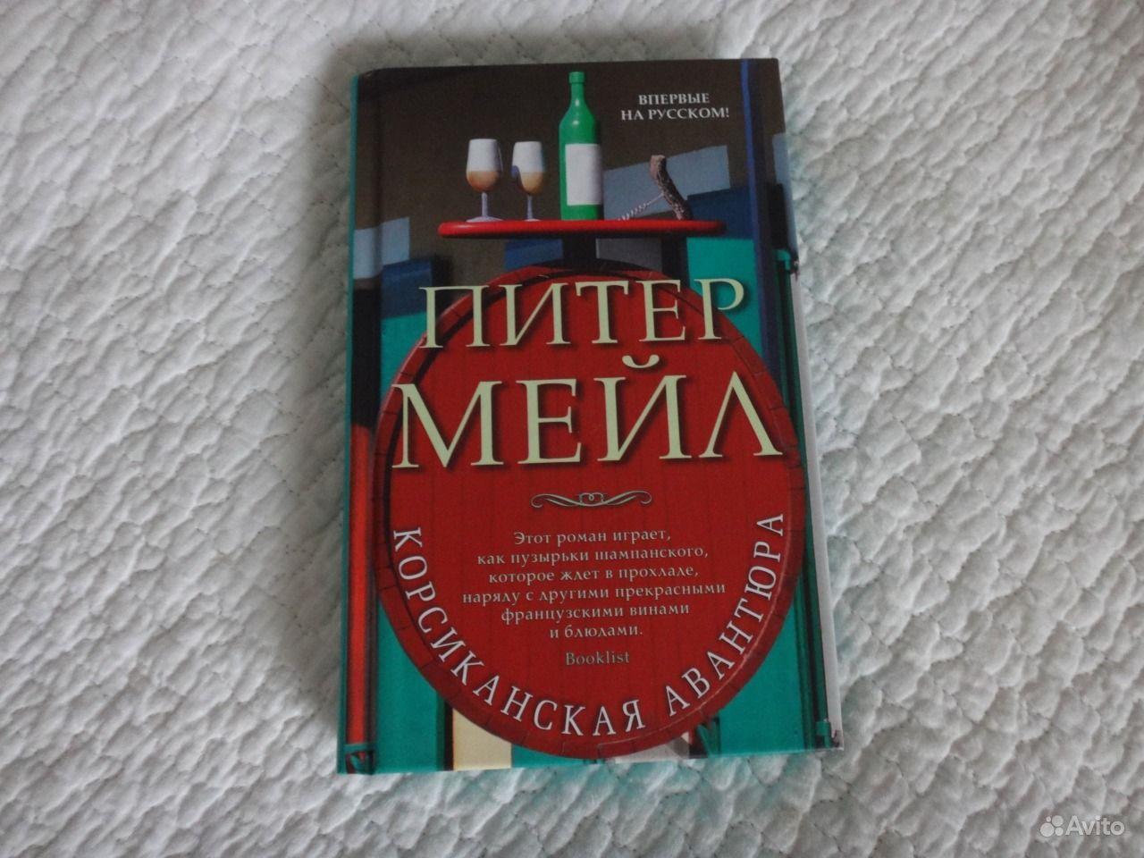 ПИТЕР МЕЙЛ КОРСИКАНСКАЯ АВАНТЮРА СКАЧАТЬ БЕСПЛАТНО