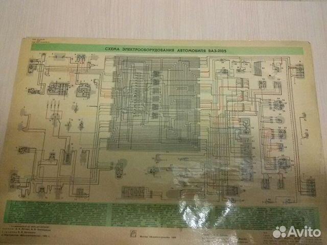 Схема то1-5 ВАЗ 2105+