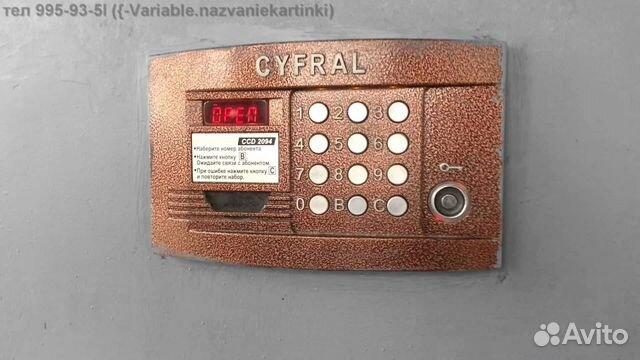 Запись общего кода на домофон Cyfral CCD-2094m(Боковушка). Как взломать cy