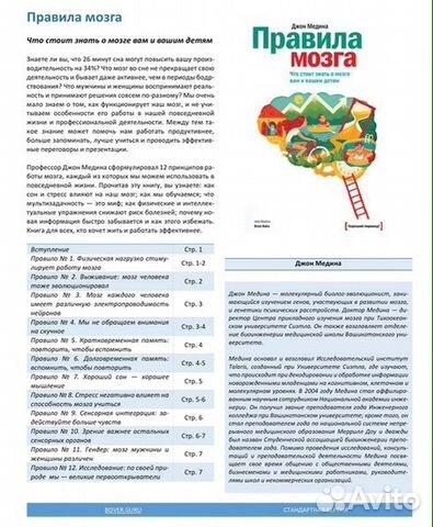 Мозги mp3 скачать торрент