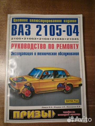 Ваз за рулем ремонт своими руками 12