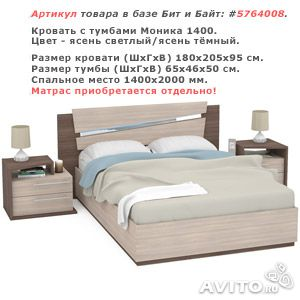 Кровать 14 и Две тумбы Моника 3 3 14 + 3 2 купить в