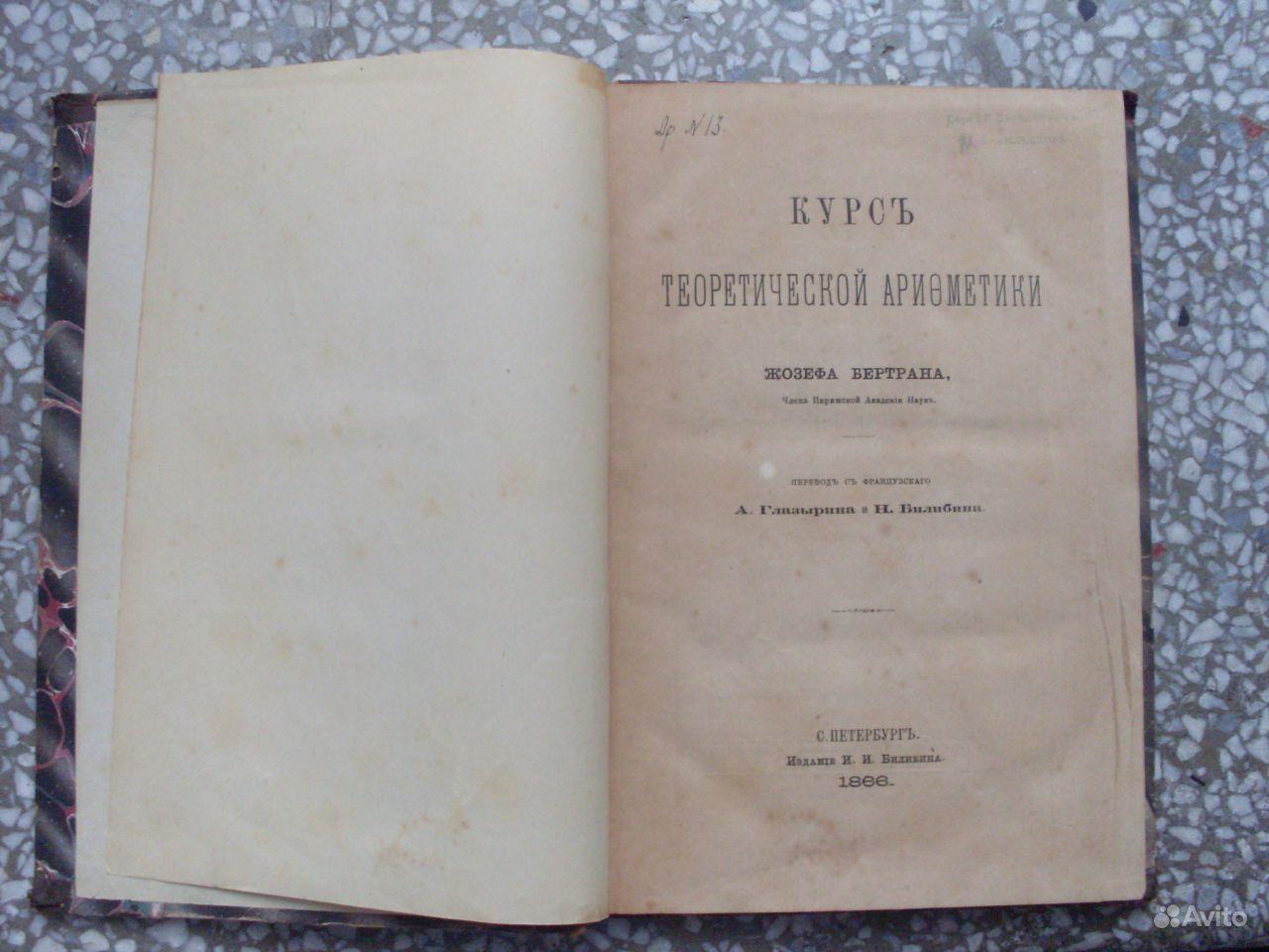 Ж. Бертран Курс теоретической арифметики 1866 г купить в ...