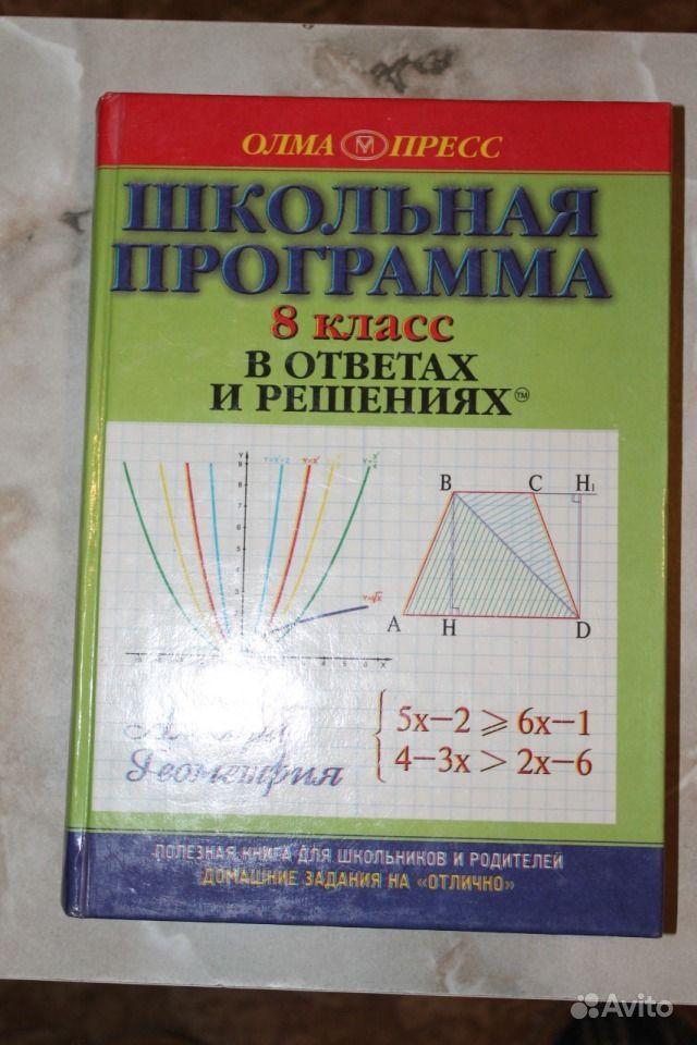 Математика 5 класс читать гдз