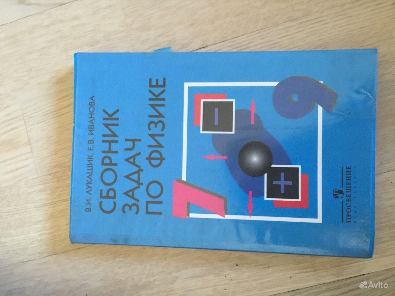 гдз сборник задач по физике 8 класс московкина