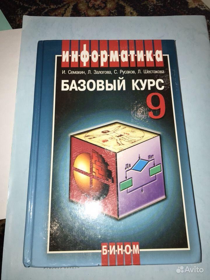 Шестакова русаков класс решебник залогова семакин информатике гдз 8 по
