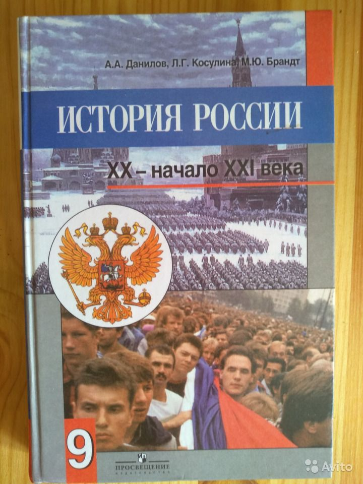 Косулина россии класс гдз 9 брандт данилов история