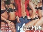 Кид Рок, Хантер Томпсон в Rolling Stone