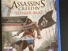 Assassin's creed 4 чёрный флаг