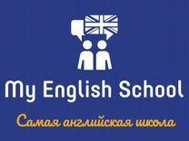 Обучение английскому языку в Чите фото