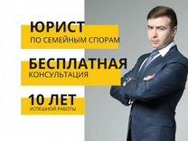 юрист по семейным делам бесплатная иркутск
