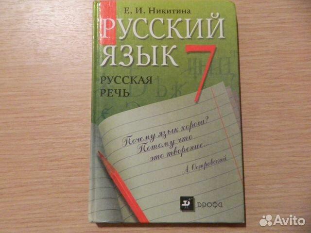 Никитина 7 Класс Решебник