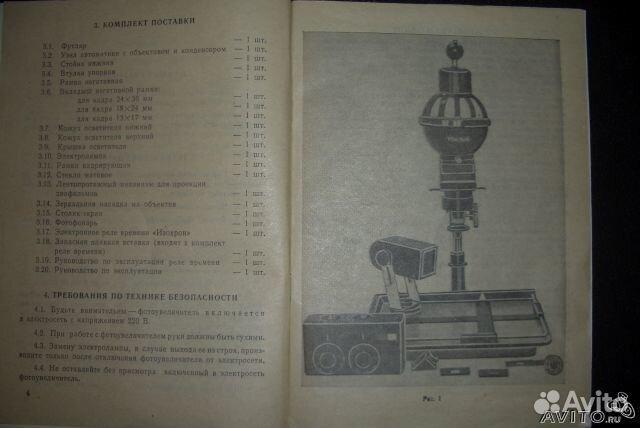 упа 514 фотоувеличитель инструкция - фото 8