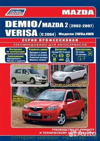 скачать бесплатно руководство по эксплуатации Mazda Demio - фото 5