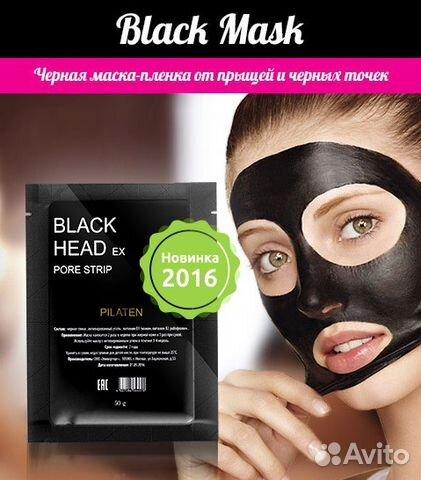 Борьба с черными точками на лице