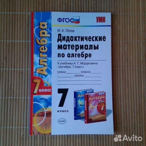 Гдз М А Попов Дидактические Материалы