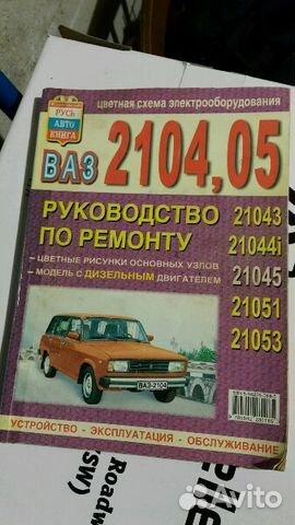 РЕМОНТ ВАЗ 21043 СВОИМИ РУКАМИ КНИГА СКАЧАТЬ БЕСПЛАТНО