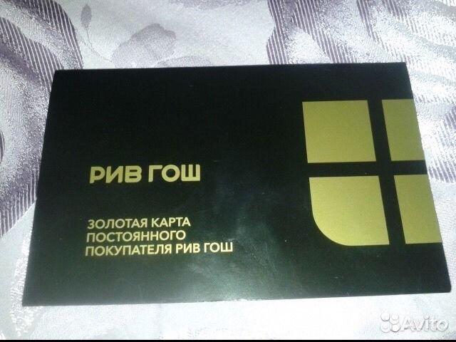 Активация карты  РИВ ГОШ  сеть магазинов косметики и