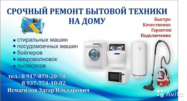 Ремонт бытовой техники в казани на дому магазин дом и техника в южно сахалинске
