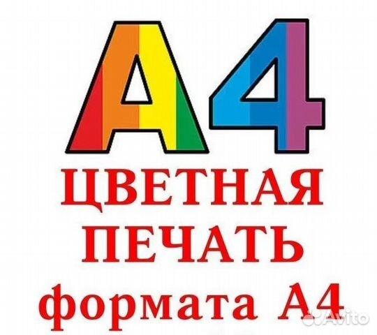 скачать картинки для печати на принтере формата а4 займ под материнский капитал в томске