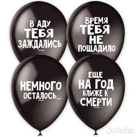 Оскорбительные воздушные шарики черные с надписью купить в ...