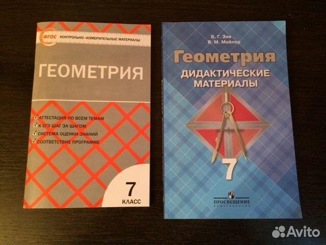Контрольно измерительные материалы по геометрии купить в Москве на  Контрольно измерительные материалы по геометрии купить в Москве на avito Объявления на сайте avito