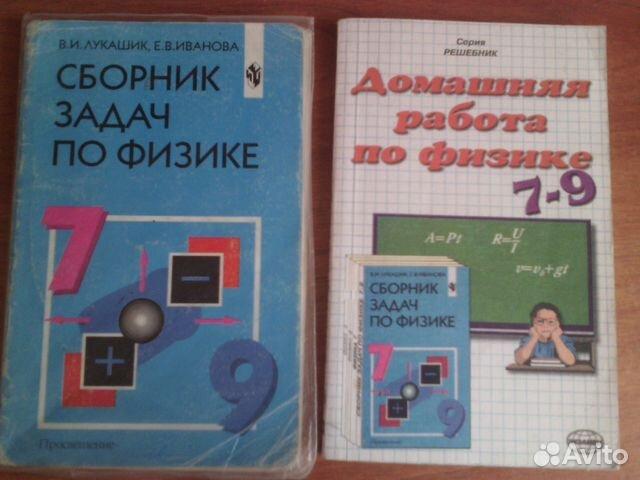 Решебник сборник задач по физике жданов