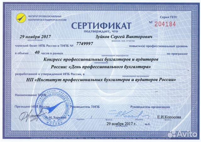Получить диплом главного бухгалтера анализная карта зерна бланк