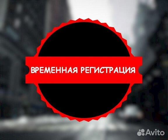 Шахты регистрация временная дзержинск нижегородская область медицинская книжка