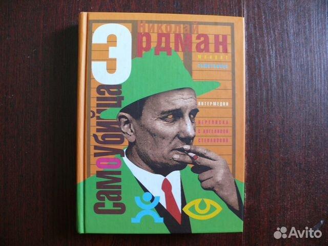 Горышина Зеленый мир старого Петербурга Эрдман Сам 89217936073 купить 5