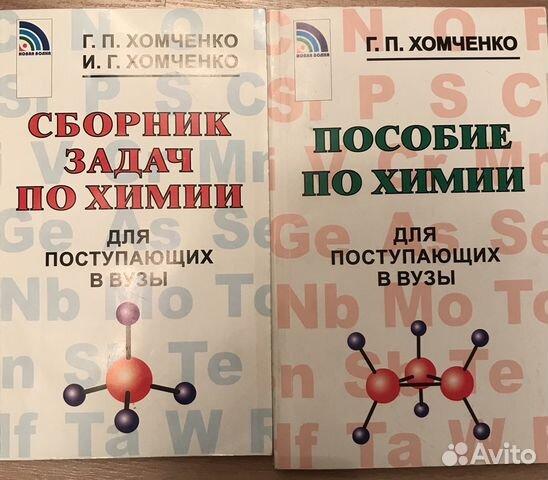 Решебник задач по химии для поступающих вузы хомченко