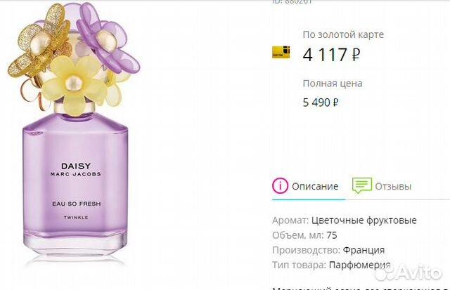Marc Jacobs Daisy Twinkle Fresh Eau De Toilette 75 купить в санкт