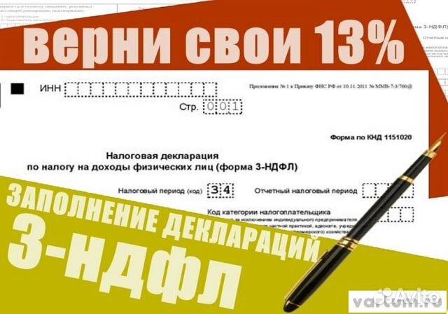 Где заполнить декларацию 3 ндфл оренбург действия при регистрации нового ооо