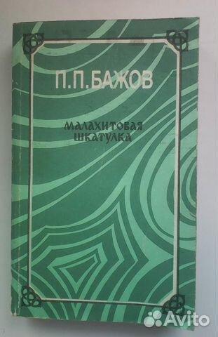 Иллюстрации к сказке П. П. Бажова