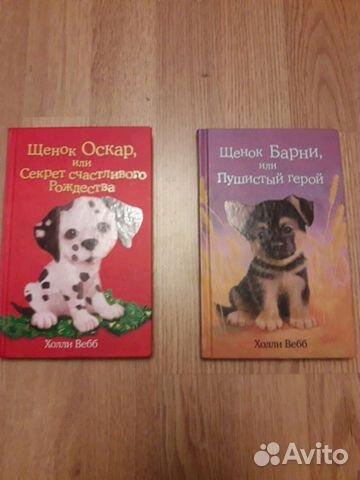 Книги детские Холли Вебб