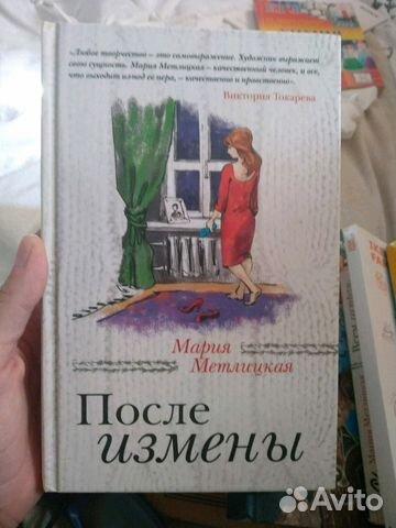 Книги современные 89182700355 купить 3