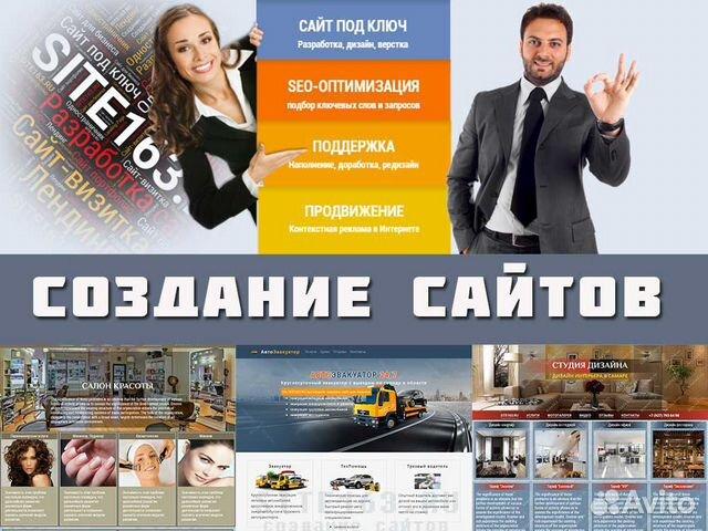 Продвижение сайтов интернет реклама сайта сайт визитка создание и цена