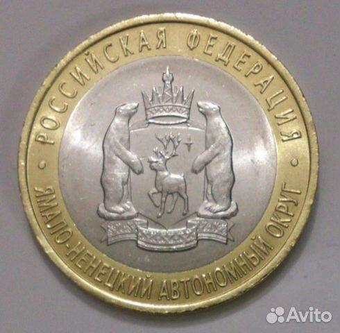 89141558580 Ямало-Ненецкий Автономный Округ ао 10 рублей 2010