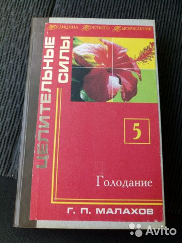 Геннадий Малахов, Голодание