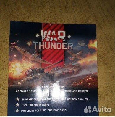инвайт коды для war thunder