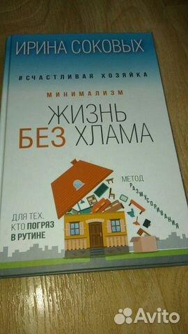 Жизнь без хлама Ирина Соковых 89209505492 купить 1