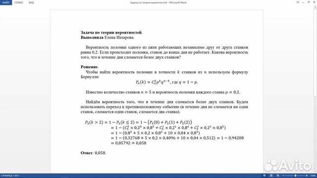 Решение задач по математике на течение задачи по химии решение егэ