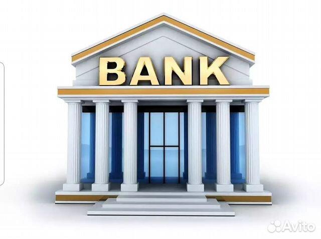 Частные объявления для получения кредита в москве