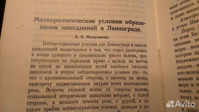 Ленинград в борьбе с наводнением 1924 года. Рарите 89119196999 купить 4