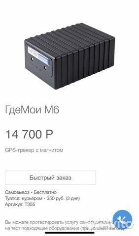 Трекер на магнитах,с действующей сим-картой 89184621166 купить 1