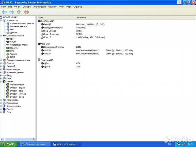 Компьютер (монитор + системный блок) 89278357701 купить 9