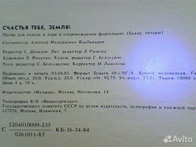 Песни фестиваль 1985 москва.фортепиано,баян,гитара 89535380194 купить 6