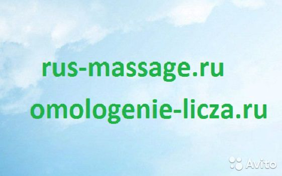 Www Rus Massage Com